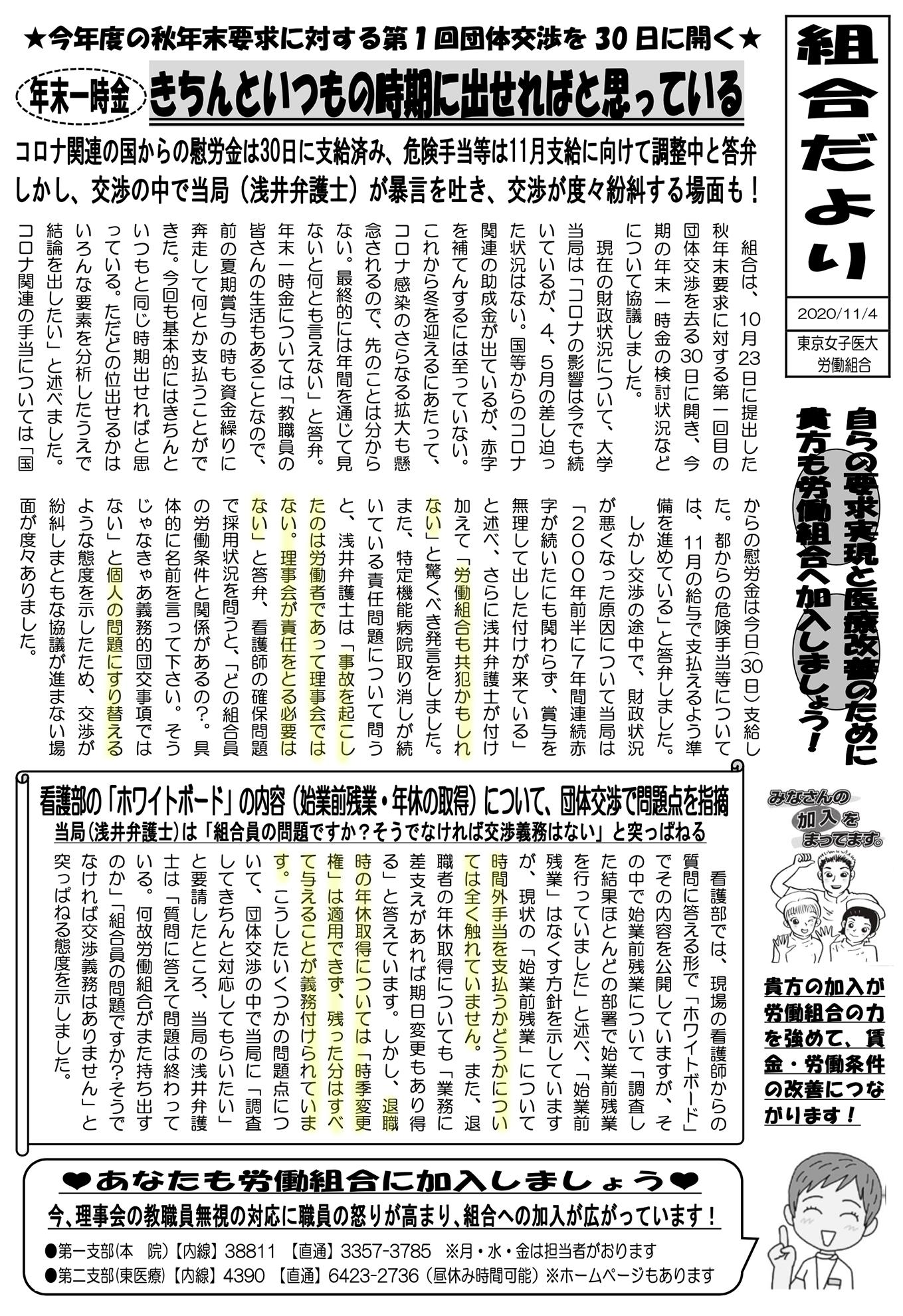 東京 女子 医大 労働 組合